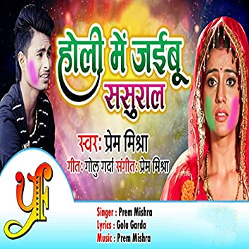 Holi Mein Jaibu Sasural - Single