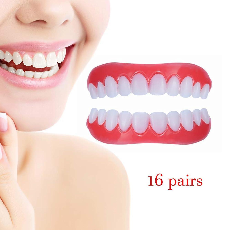 音声幸福卑しい16ペア偽歯ステッカーシミュレーション歯ホワイトニング入れ歯ペーストブレース上下歯カバーツール完璧な笑顔コンフォート歯突き板 サイズが一番合う