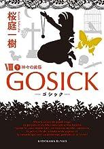 表紙: GOSICK VIII 下──ゴシック・神々の黄昏── (角川文庫) | 桜庭 一樹