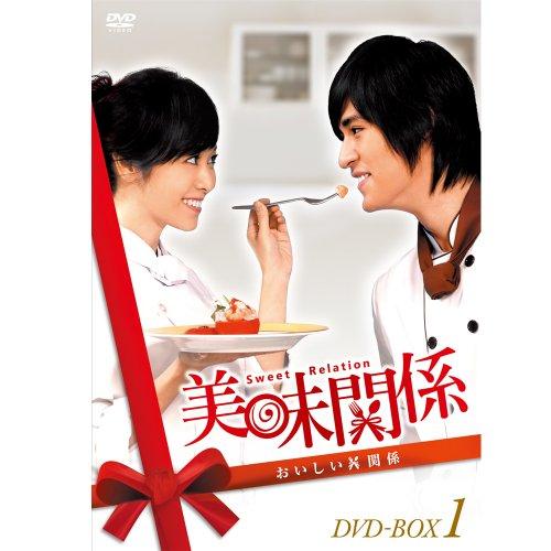 美味関係~おいしい関係~ DVD-BOX 1