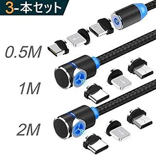 マグネット 充電ケーブル 3in1 USBケーブル 【3本セット】急速充電 360度回転 磁石 磁気 防塵 着脱式 ライトニング マイクロUSB Type-C コネクタ タイプc Micro USB Cable(0.5Mストレートタイプ+1M/2MのL型タイプ)-ブラック