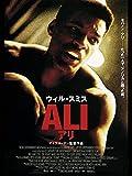 ALI アリ(字幕版)