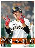 報知新聞社 岡本和真(読売ジャイアンツ) 2021年カレンダー 壁掛け B2 CL-567