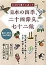 365日を豊かに過ごす 日本の四季、二十四節気、七十二候