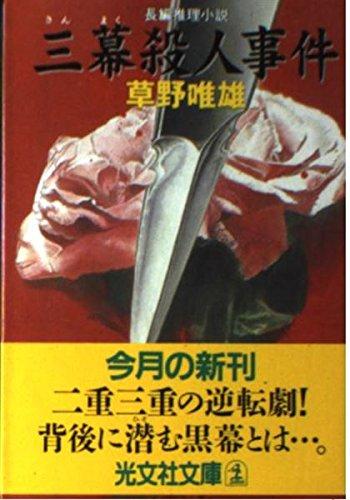 三幕殺人事件 (光文社文庫)