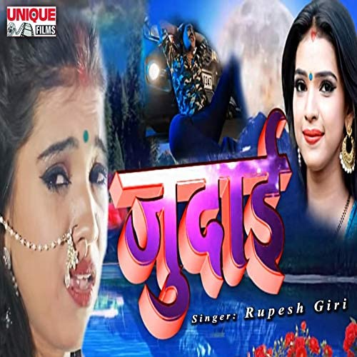 Rupesh Giri