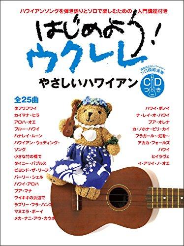 はじめよう! ウクレレ やさしいハワイアン 【CD付】