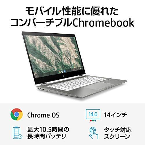 51g5GUE4BaL-HP Chromebook 14a (Amazon限定モデル)をレビュー!バランスの良い名機、選ぶべき1台だと思う