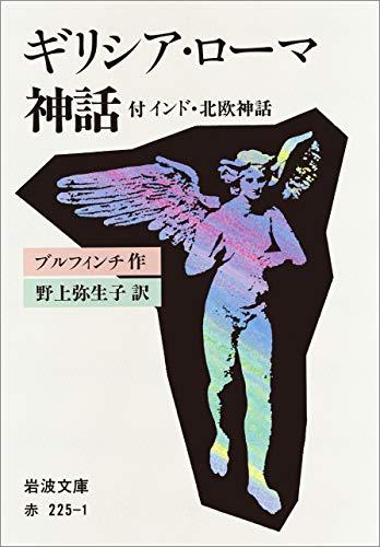 ギリシア・ローマ神話-付 インド・北欧神話 (岩波文庫)