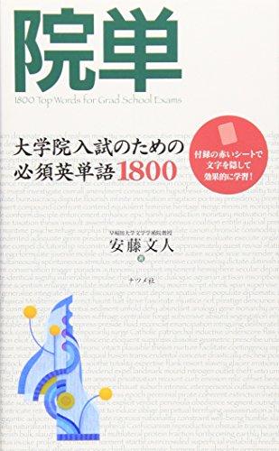 院単―大学院入試のための必須英単語1800