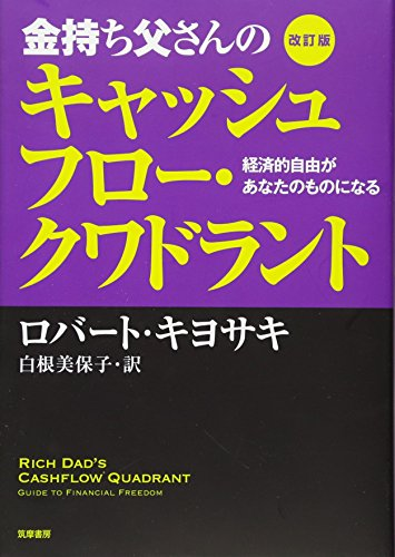 金持ち父さんのキャッシュフロー・クワドラント : 経済的自由があなたのものになる (単行本)