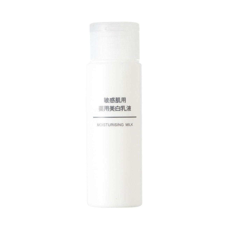 手書きキラウエア山不適当無印良品 敏感肌用 薬用美白乳液(携帯用) (新)50ml