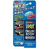 KURE(呉工業) エンジンルームLOOX (140ml)