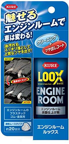 KURE(呉工業) エンジンルームLOOX (140ml) No.1185