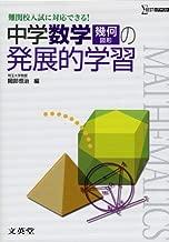 中学数学[幾何 図形]の発展的学習 (難関校入試に対応できる!)