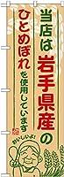 のぼり 岩手県産のひとめぼれ SNB-881 [並行輸入品]