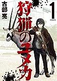 狩猟のユメカ(1) (イブニングコミックス)