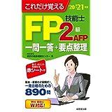 これだけ覚えるFP技能士2級・AFP 一問一答+要点整理'20→'21年版