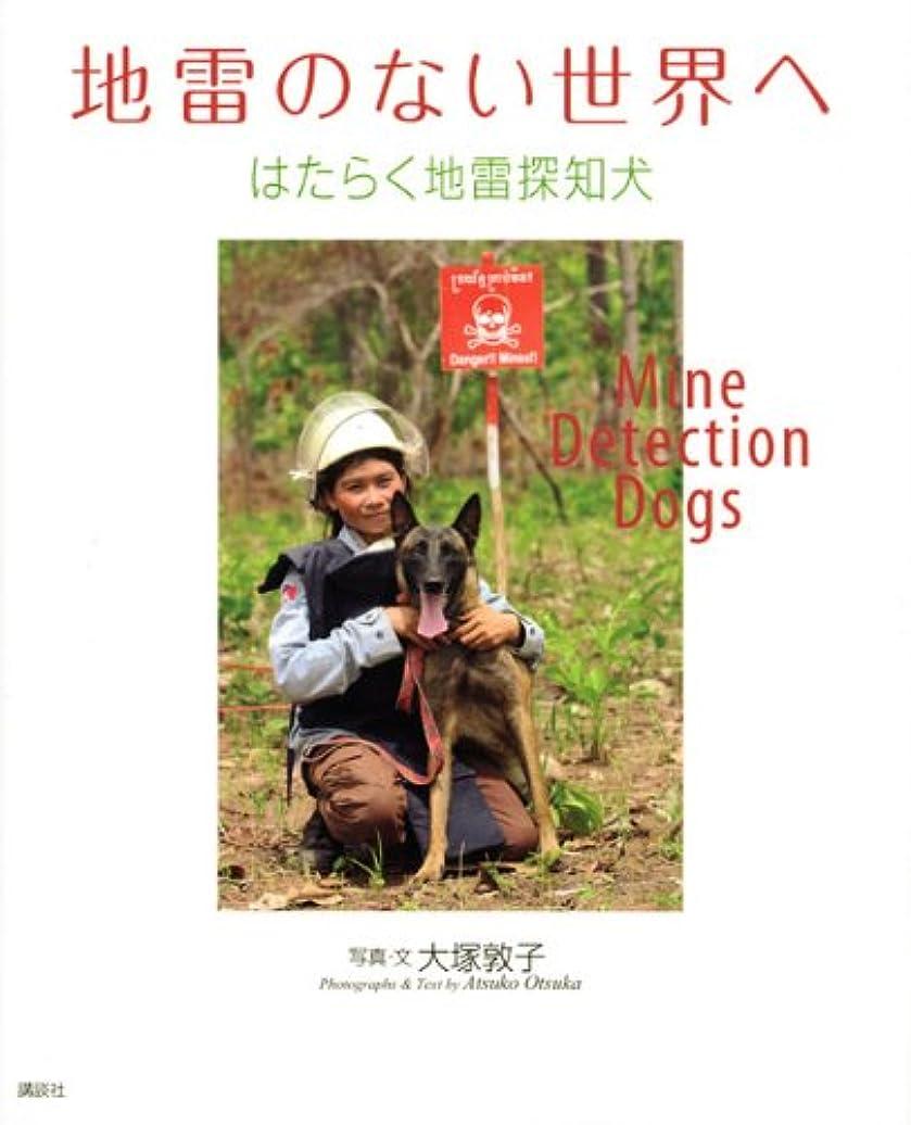 多くの危険がある状況生じる障害地雷のない世界へ はたらく地雷探知犬