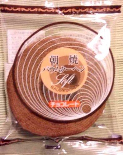 生クリームを使用した、しっと〜り♪ふんわ〜りな食感♪ 朝焼バームクーヘン各種 12個入り (チョコレート味)
