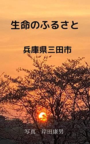 生命のふるさと: 兵庫県三田市 ふるさとの自然と四季写真集