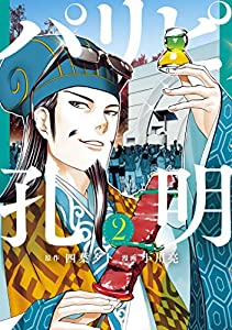 パリピ孔明(2) (コミックDAYSコミックス)