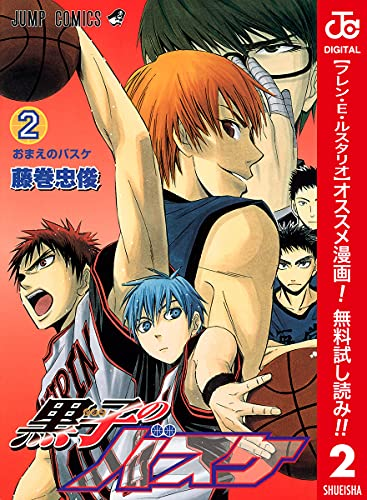 黒子のバスケ カラー版【期間限定無料】 2 (ジャンプコミックスDIGITAL)