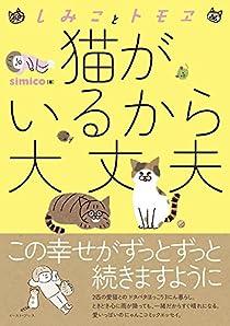 『しみことトモヱ <br>猫がいるから大丈夫』<br>