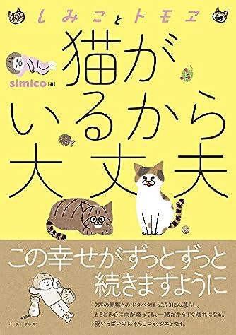しみことトモヱ 猫がいるから大丈夫 (コミックエッセイの森)