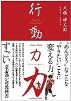 行動力・力 (Sanctuary books)