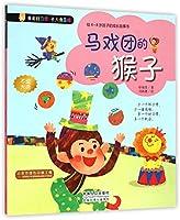 我有好习惯·长大我最棒:马戏团的猴子