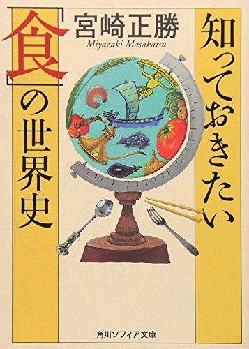 知っておきたい「食」の世界史 (角川ソフィア文庫)の詳細を見る
