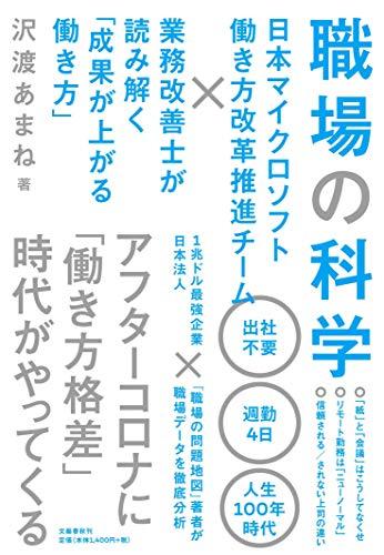 職場の科学 日本マイクロソフト働き方改革推進チーム×業務改善士が読み解く「成果が上がる働き方」