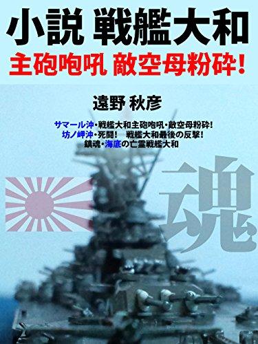 主砲 戦艦 大和