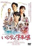 いのちの停車場[DVD]