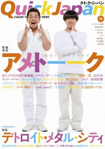 クイック・ジャパン79 (Vol.79)