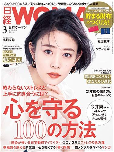 日経ウーマン 2021年3月号 [雑誌]
