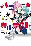 ハニー★カルテット (IDコミックス 百合姫コミックス)