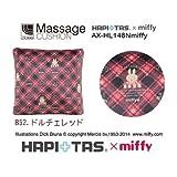 【HAPI+TAS(ハピタス)×miffy(ミッフィー)】ATEX ルルド マッサージクッション AX-HL148Nmiffy B52.ドルチェレッド