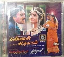 Kannan Varuvaan / Serthirupain / Buthisigamani (Tamil CD)