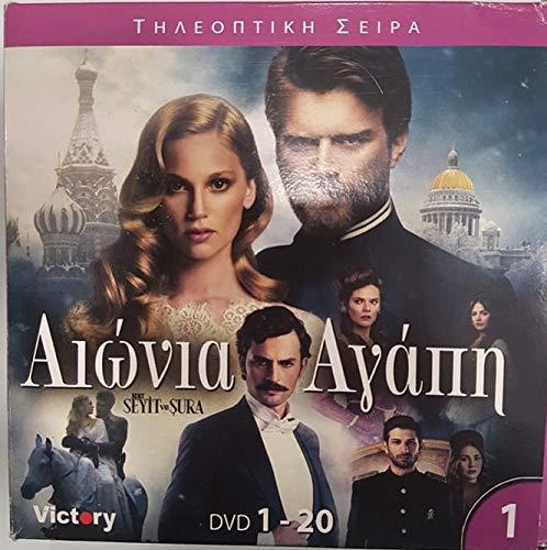 Kurt Seyit ve Sura / Amores en guerra / Aionia agapi [Complete Series No German]