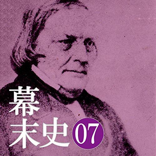 『幕末史07完全な開国…ハリス、江戸へ』のカバーアート