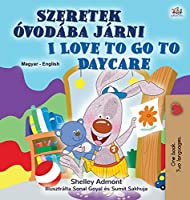 I Love to Go to Daycare (Hungarian English Bilingual Children's Book) (Hungarian English Bilingual Collection)