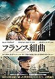 フランス組曲[DVD]