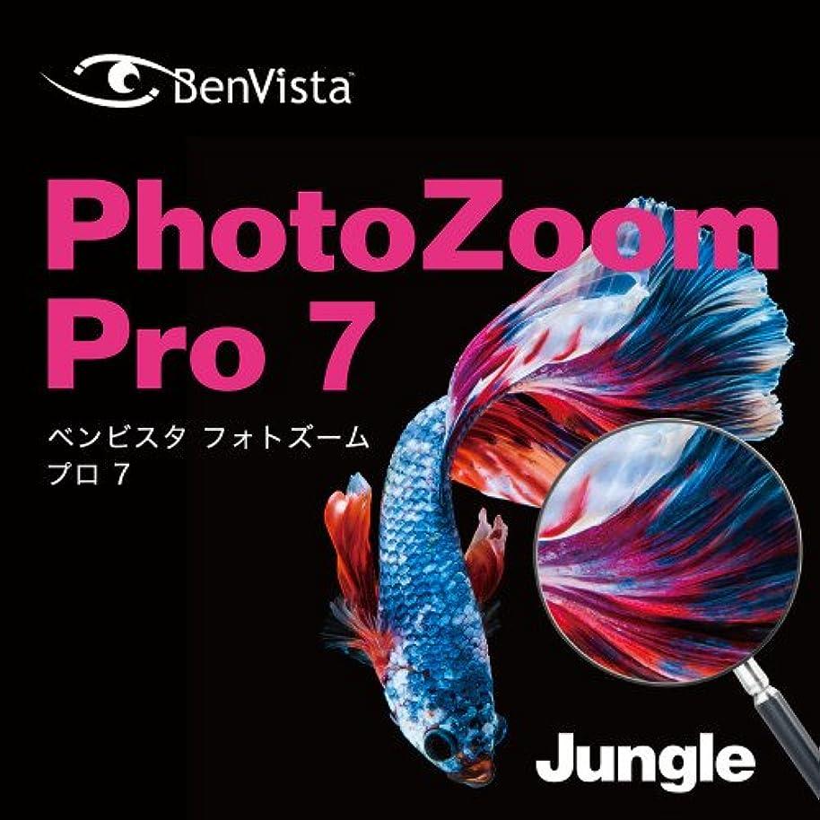 方法羊のウィザードPhotoZoom Pro 7|ダウンロード版