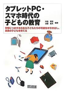 タブレットPC・スマホ時代の子どもの教育