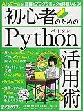 初心者のためのPython活用術 (日経BPパソコンベストムック)