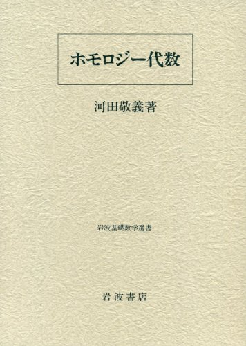 ホモロジー代数 (岩波基礎数学選書)