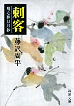 表紙: 刺客―用心棒日月抄― (新潮文庫)   藤沢 周平