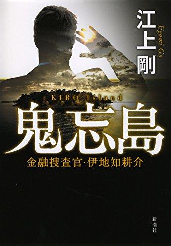 鬼忘島: 金融捜査官・伊地知耕介
